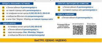 Обмен документами с «Пермэнергосбыт» доступен с помощью интернет сервисов