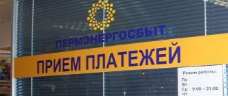 «Пермэнергосбыт»: офисы работают только на прием оплаты